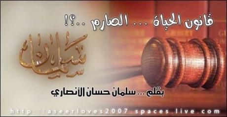 قانون الحياة الصارم copy