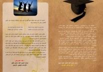 كلمة محمد الطويرقي