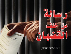 رسالة من خلف القضبان